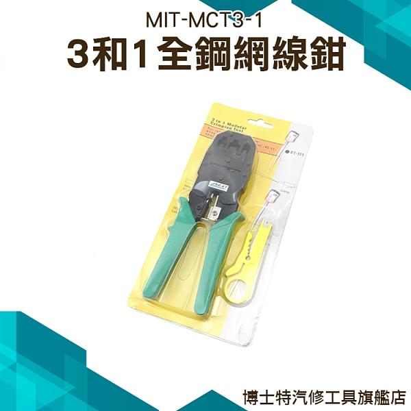 【博士特汽修】全鋼網線鉗 3合1網路壓線鉗/電話網路水晶頭鉗 MIT-MCT3-1