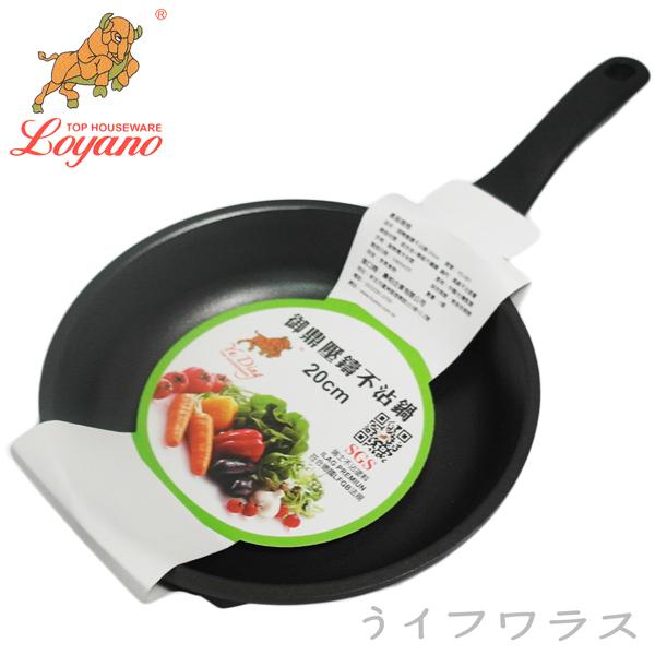 【LOYANO】御鼎壓鑄不沾鍋-20cm
