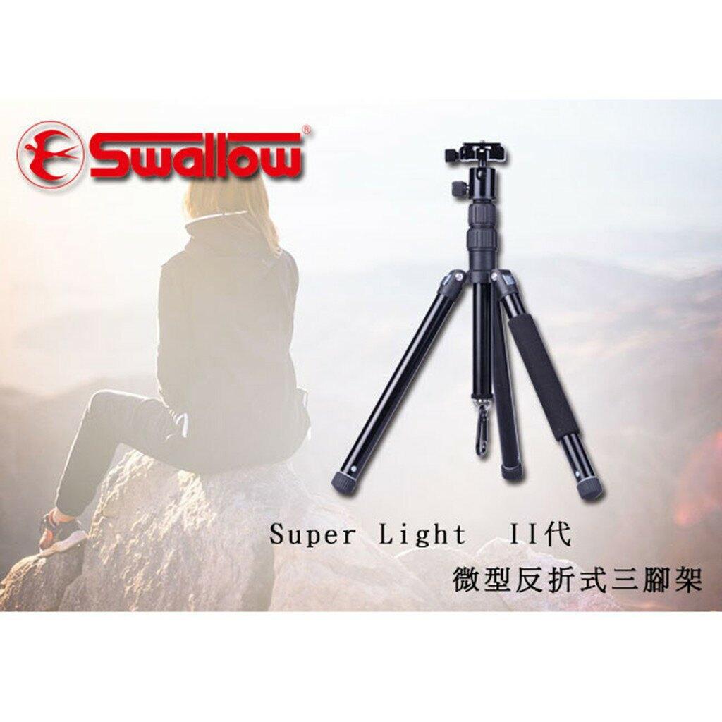 Swallow Super Light II代 微型反折式 三腳架 公司貨 超輕巧 收納小 偏心腳管設計