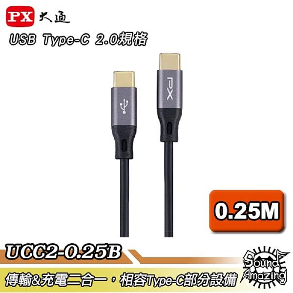PX大通 UCC2-0.25B USB2.0 Type-C快充充電傳輸線 數據充電2合1【Sound Amazing】