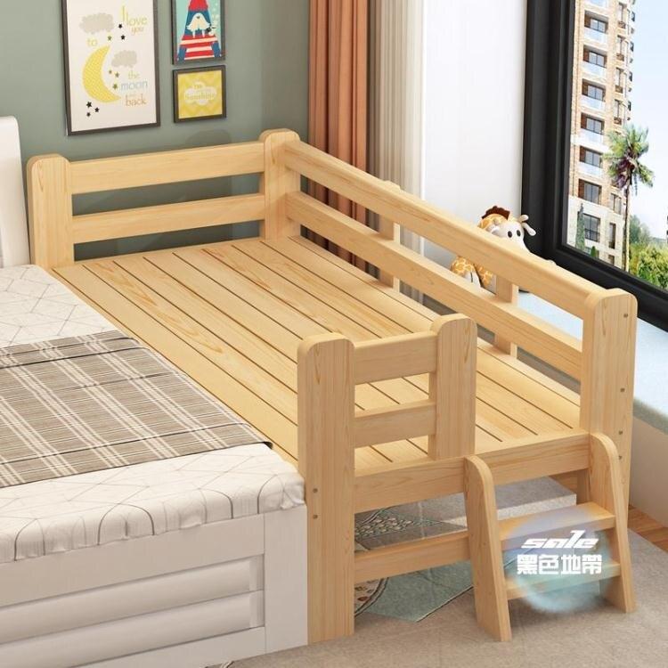 拼接床 實木兒童床帶圍欄單人床大人床增寬小床兒童加邊加寬床定做T【年終尾牙 交換禮物】