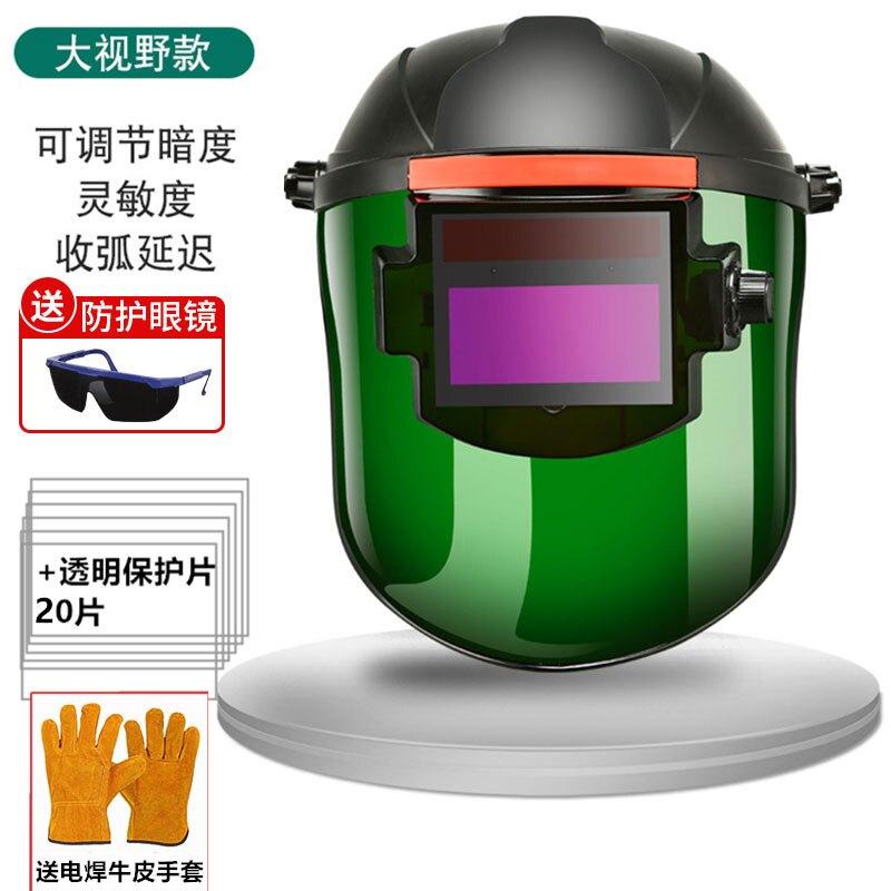 電焊防護面具 電焊面罩防護罩焊工焊帽自動變光氬弧焊全臉輕便頭戴式護臉防護【MJ6828】
