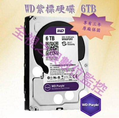 WD 威騰【紫標】6TB 3.5吋 三年保固 監控系統硬碟(WD60PURZ) #WD#監控硬碟#紫標#6TB#硬碟