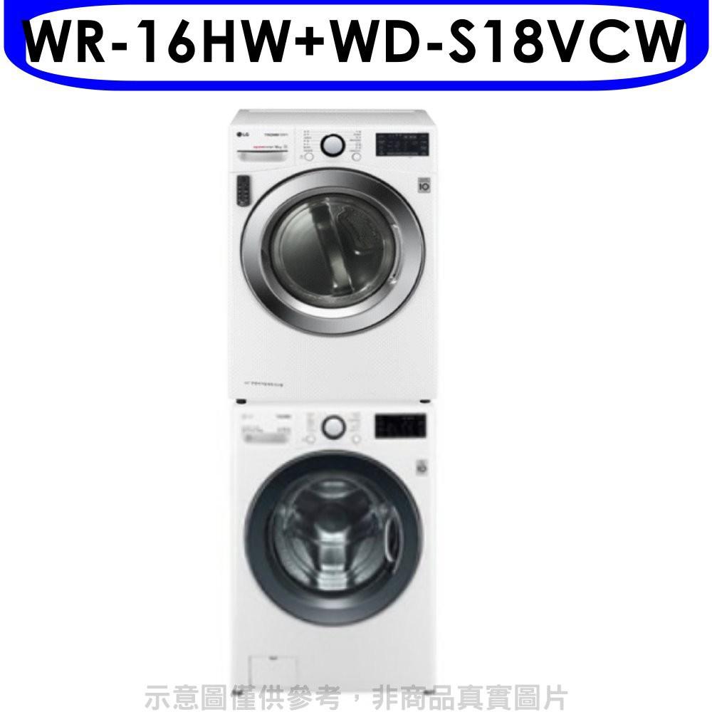 《可議價X折》LG樂金【WR-16HW+WD-S18VCW】16公斤免曬衣機+18公斤滾筒蒸洗脫洗衣機 分12期0利率