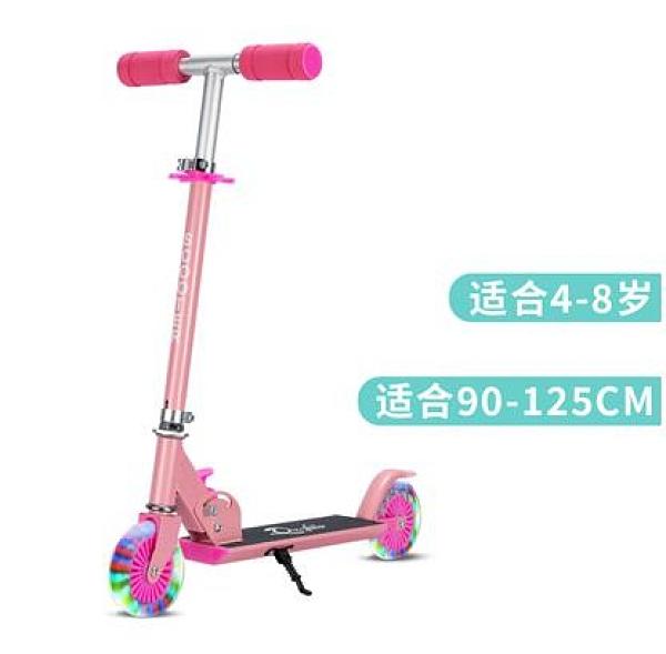 兒童滑板車 兒童滑板車閃光輪可折疊兩輪代步車6-12歲溜溜車滑滑車童車TW【快速出貨八折特惠】