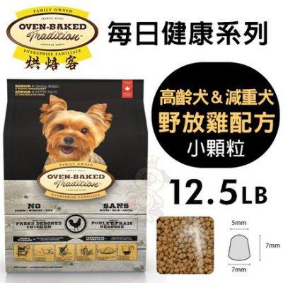 免運*WANG*Oven Baked烘焙客高齡犬減重犬-野放雞(小顆粒)12.5LB·犬糧