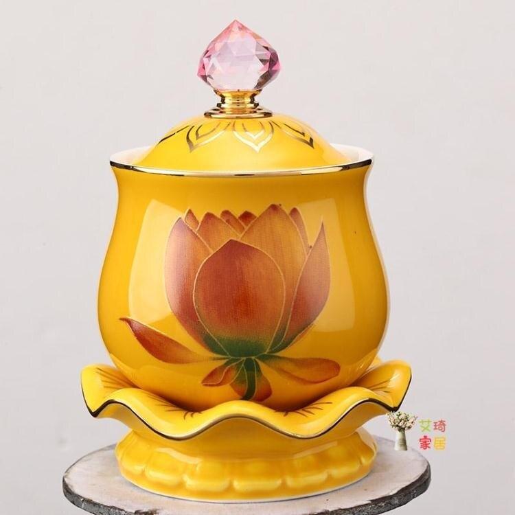 供佛杯 陶瓷供杯佛前聖水杯供水杯供佛杯 家用 供奉貢杯供佛水杯