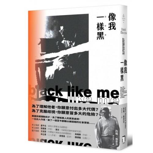 像我一樣黑:一位化身黑人的白人作家,揭露種族偏見的勇敢之旅【城邦讀書花園】