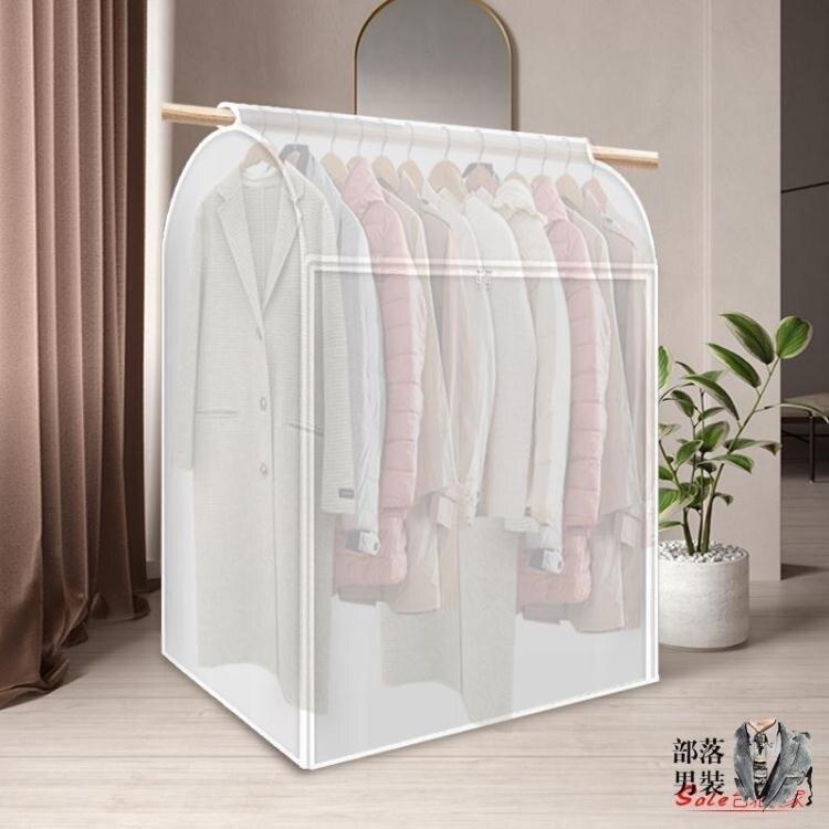 衣服防塵罩 全封閉防塵罩塑料透明衣服罩衣物掛式大衣收納整理羽絨服超大號袋
