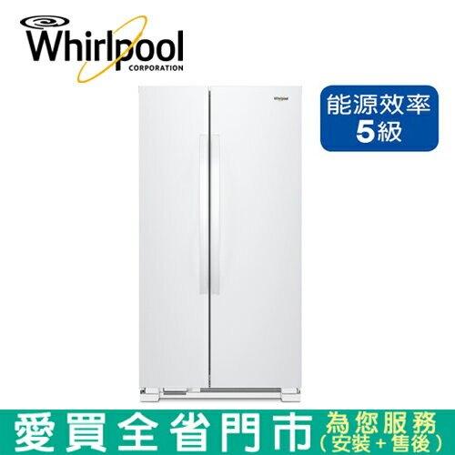 Whirlpool惠而浦640L對開冰箱8WRS21SNHW含配送+安裝【愛買】
