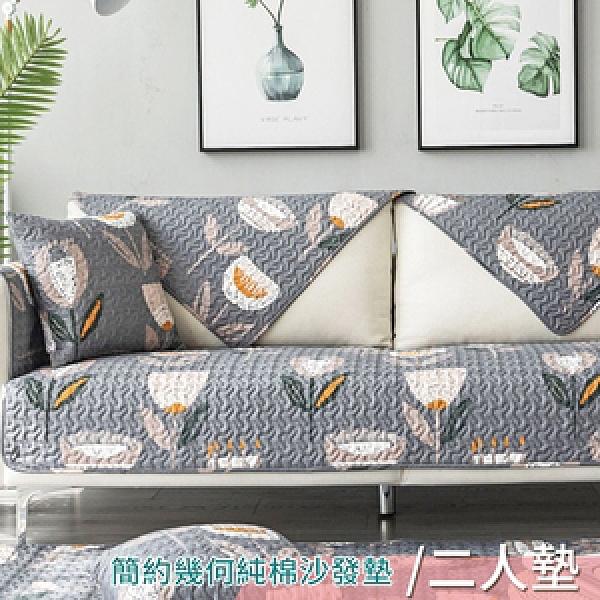 【新作部屋】100%純棉撞色設計風防滑沙發墊-二人坐墊70*150花與戀/藕灰