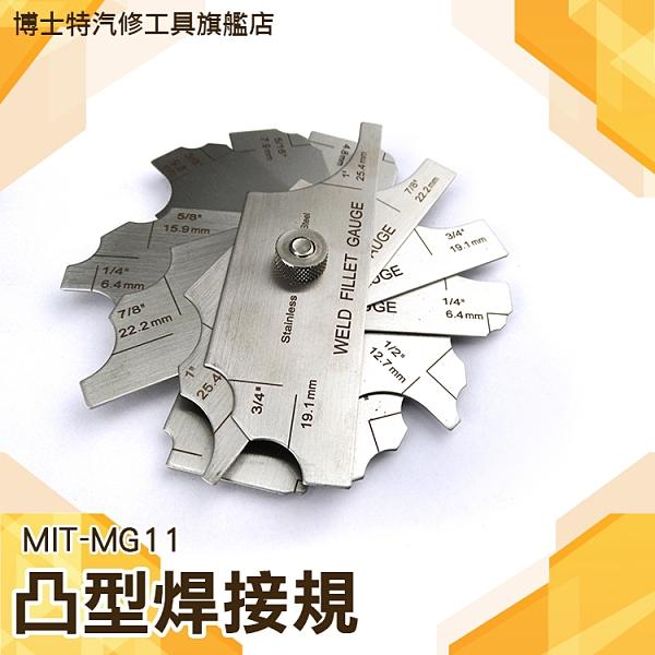 《博士特汽修》焊道焊角規 焊接凹凸 凸型焊縫尺 凸型焊接 焊接檢驗器 焊角規 焊縫量規 MIT-MG11