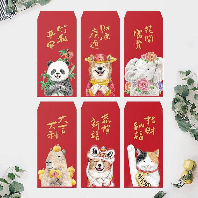 【限量】6款可選 | 新年動物紅包袋 6入 | 2021