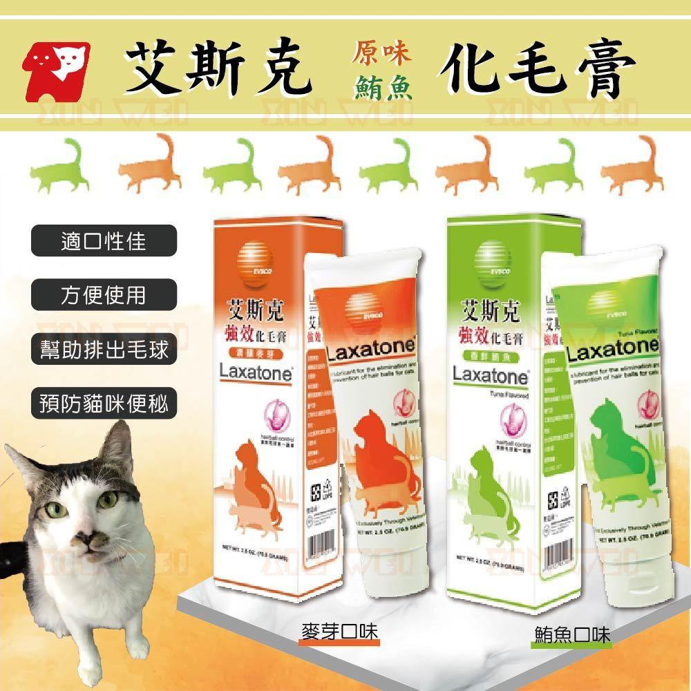 艾澌克 鮪魚/麥芽化毛膏 70.9克(貓咪專用) 化毛膏 寵物用品 貓用化毛 排出體內毛球 排便順暢
