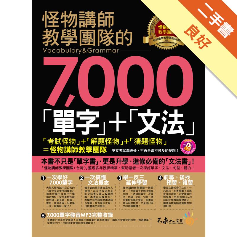 怪物講師教學團隊的7,000「單字」+「文法」(1MP3)[二手書_良好]0777