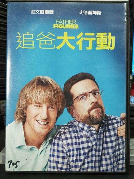 挖寶二手片-P51-038-正版DVD-電影【追爸大行動】歐文威爾森 艾德赫姆斯 葛倫克蘿絲(直購價)