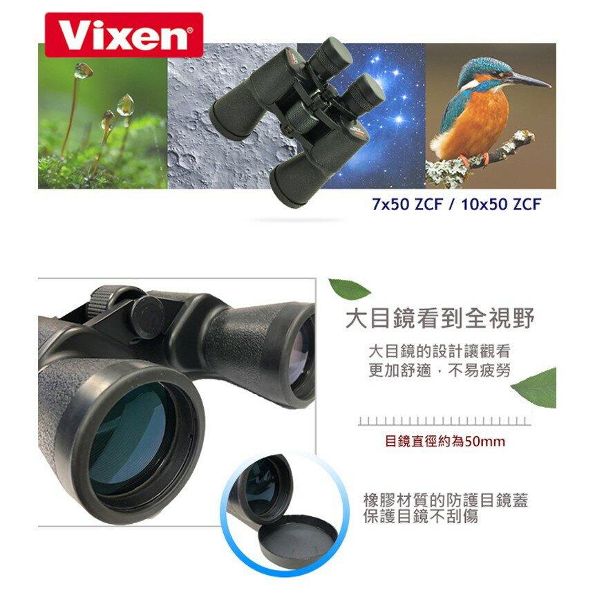 Vixen Binoculars( 10x50 ZCF雙筒望遠鏡 日本製 ) 加贈 L型連接器+清潔筆