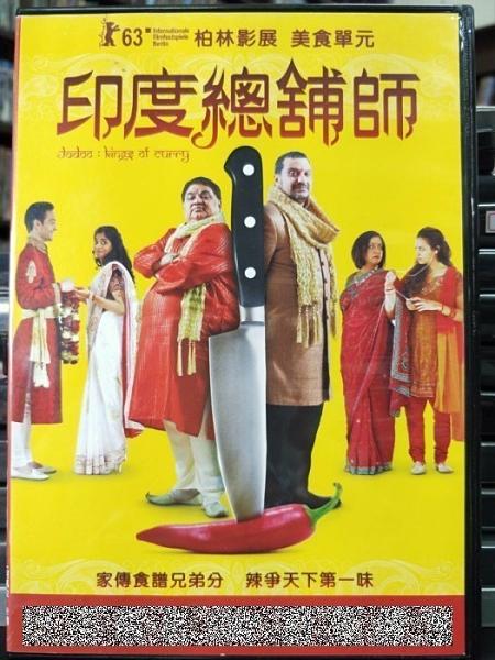 挖寶二手片-P53-026-正版DVD-印片【印度總舖師】柏林影展美食單元(直購價)