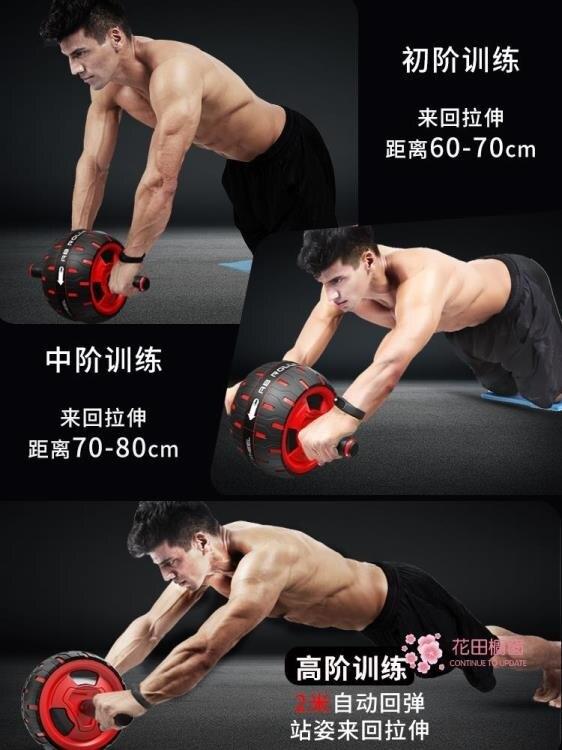 健腹輪 男士自動回彈健身器材練腹肌輪滾輪健身器家用捲腹部T【全館免運 75折鉅惠】