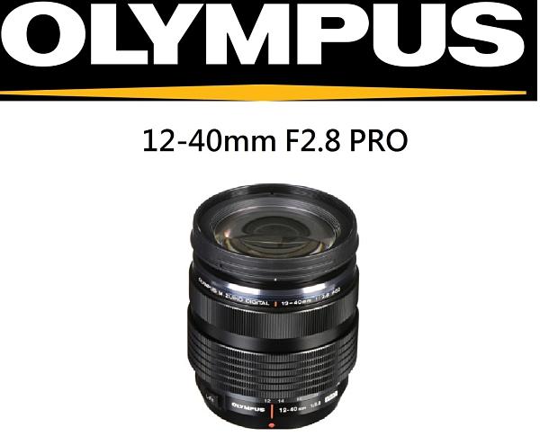 名揚數位 元佑公司貨 全新拆鏡 OLYMPUS M. ZUIKO ED 12-40mm F2.8 包含原廠遮光罩/鏡頭袋 送保護鏡
