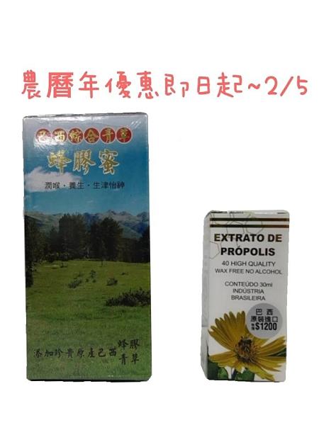 新春期間限定-巴西青草蜂膠蜜420g+菊花牌40無酒精巴西蜂膠 只要 $939
