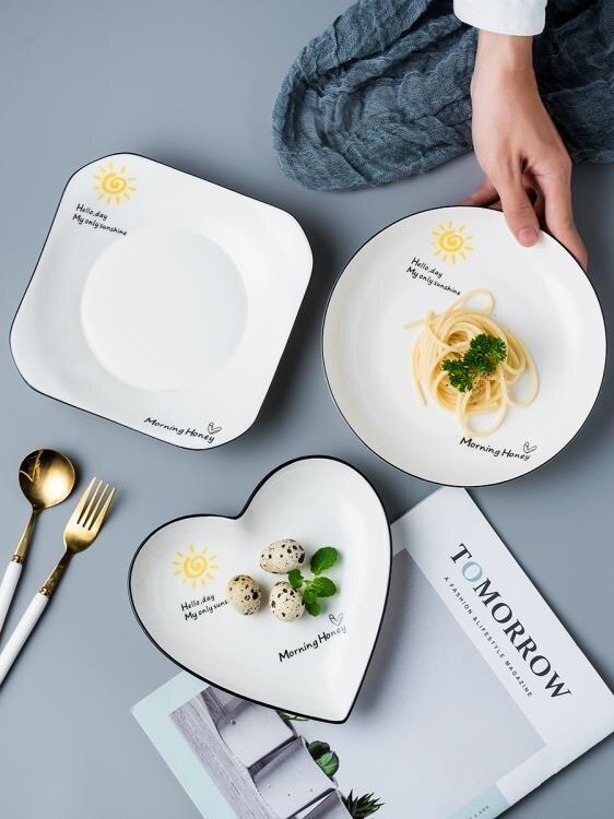 餐盤 4個裝陶瓷盤子菜盤家用組合套裝創意網紅ins風牛排西餐盤早餐碟子