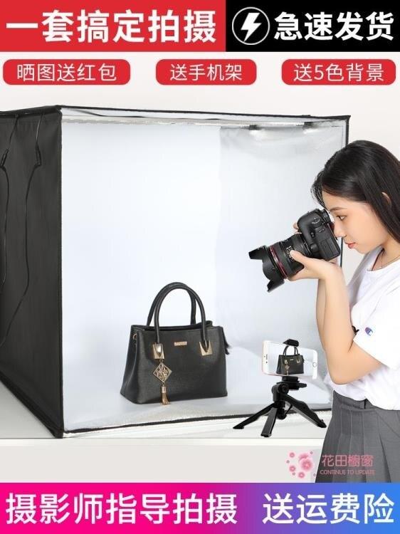 攝影棚 小型攝影棚80cm拍照燈箱靜物拍攝台補光燈套裝簡易迷你便攜折疊攝影燈T【年終尾牙 交換禮物】