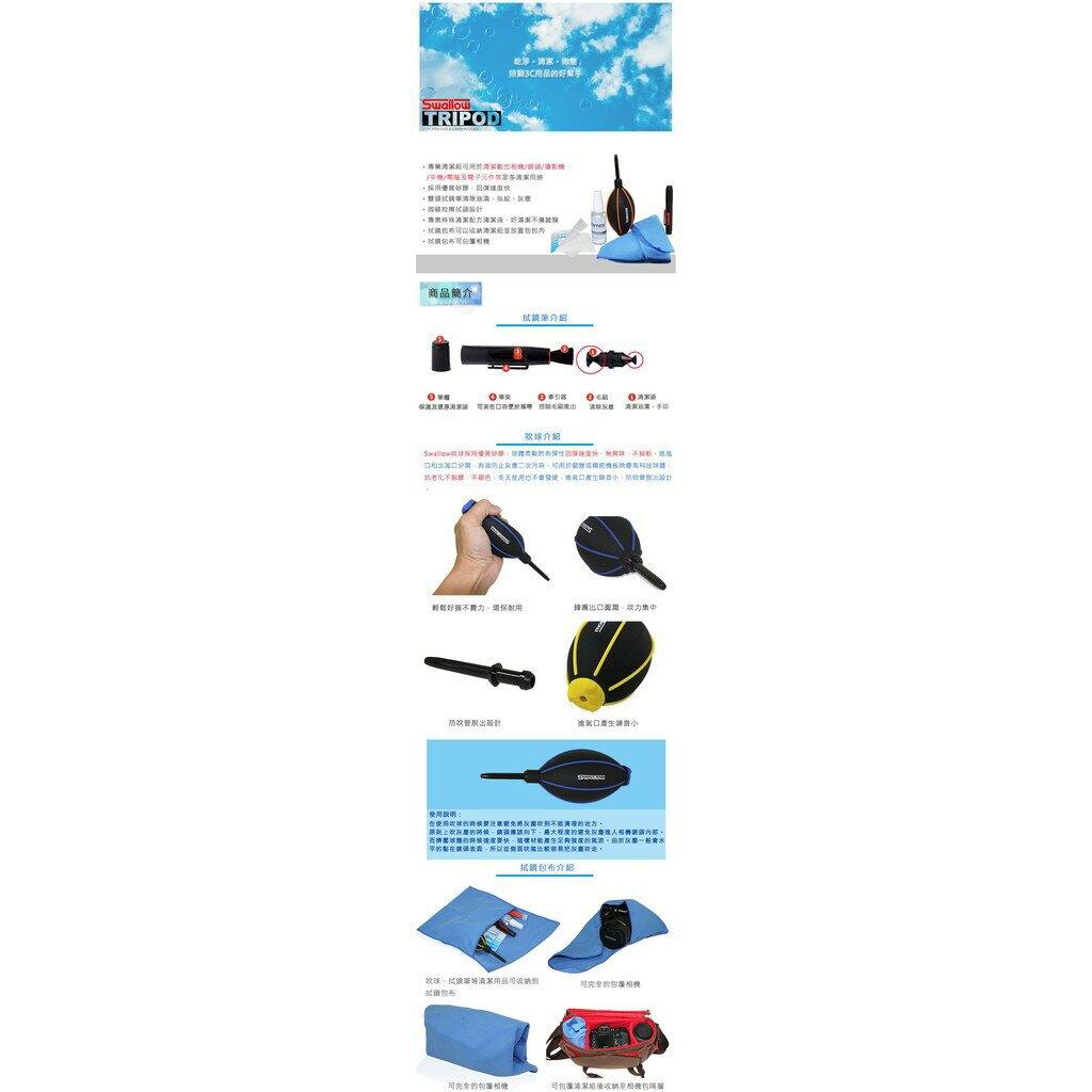 Swallow 清潔組合5(吹球+拭鏡筆+清潔液+拭鏡紙+拭鏡包布)專業特殊清潔配方清潔液不傷鍍膜