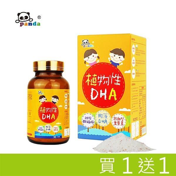【南紡購物中心】植物性DHA粉 Panda baby 鑫耀生技 買一送一