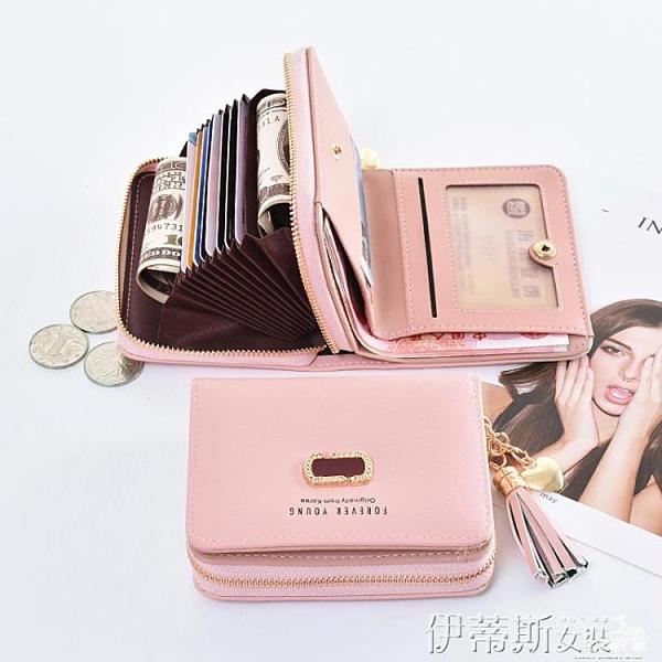 短夾 錢包女短款學生韓版可愛折疊2021新款小清新卡包錢包一體包女 伊蒂斯