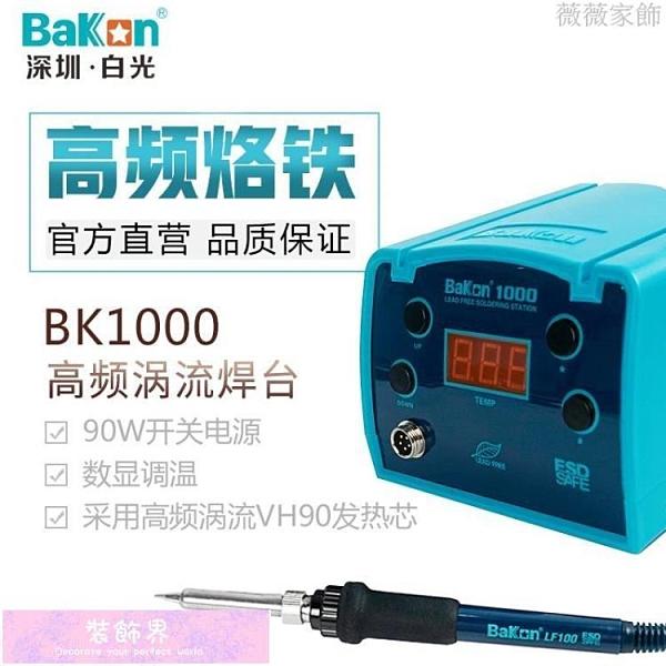 焊台 原廠白光BK1000高頻焊臺90W焊臺數顯控溫調溫電烙鐵白光焊臺 裝飾界