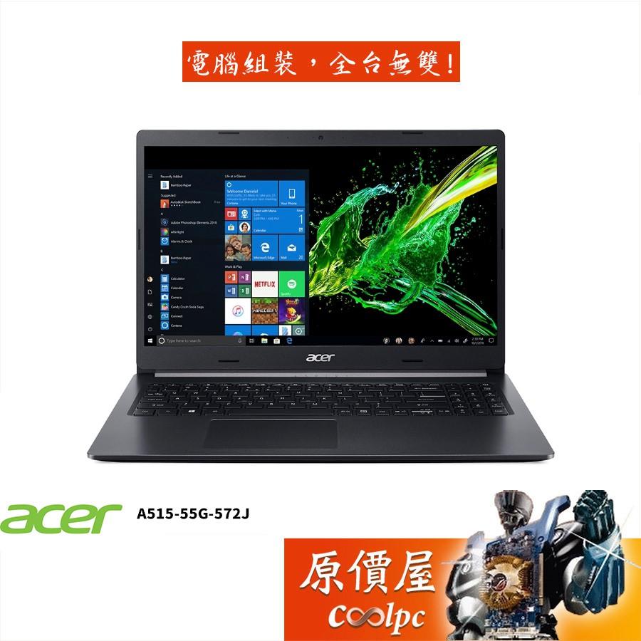 Acer宏碁 A515-55G-572J 15.6吋/1035G1/4G/512G/MX350/Win10/筆電/原價屋