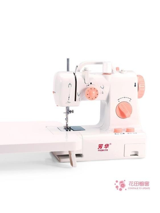 縫紉機 家用電動縫紉機台式多功能縫紉機吃厚腳踏縫紉機T【年終尾牙 交換禮物】