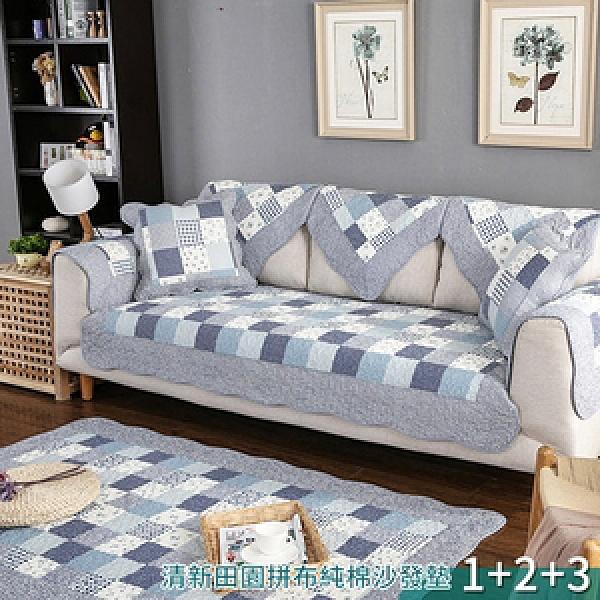 【新作部屋】田園拼布純棉防滑沙發墊-1+2+3/三件組藍色田園