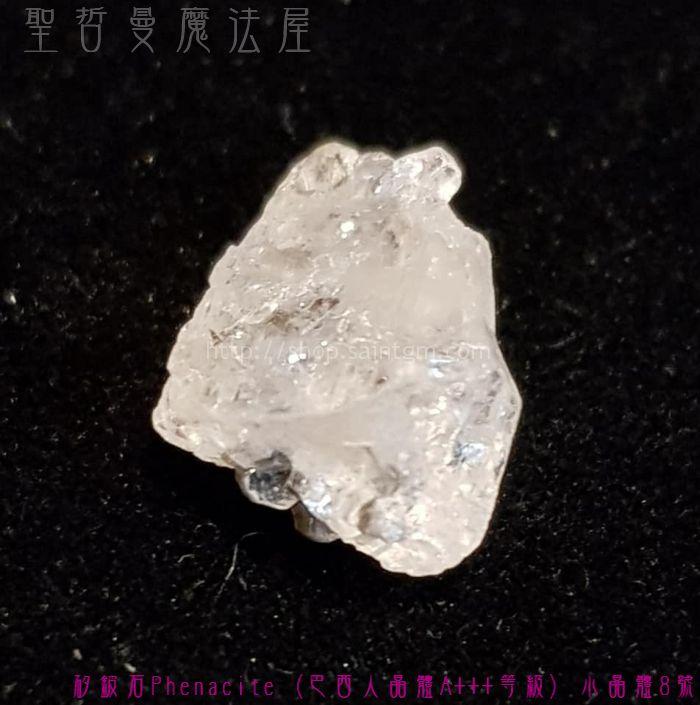 矽鈹石Phenacite (巴西人晶體A+++等級) 小晶體8號 ~強大純白光能量的發電機