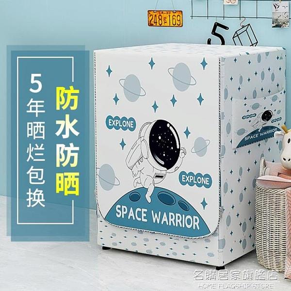滾筒洗衣機罩防水防曬蓋布套子全自動海爾小天鵝松下美的防塵通用 名購新品