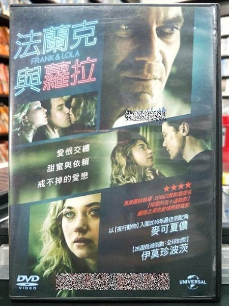 挖寶二手片-P51-034-正版DVD-電影【法蘭克與蘿拉】伊莫珍波茨 麥可夏儂(直購價)
