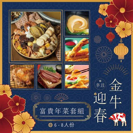 預購-家購網嚴選 金牛迎春富貴年菜套組 (6-8人)
