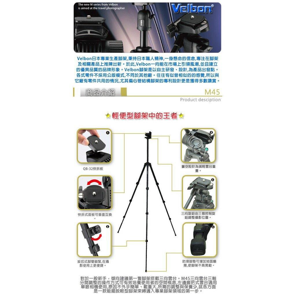 Velbon M45 鋁合金握把式三腳架-公司貨 倒反攝影反向裝置 載重1.5~2KG