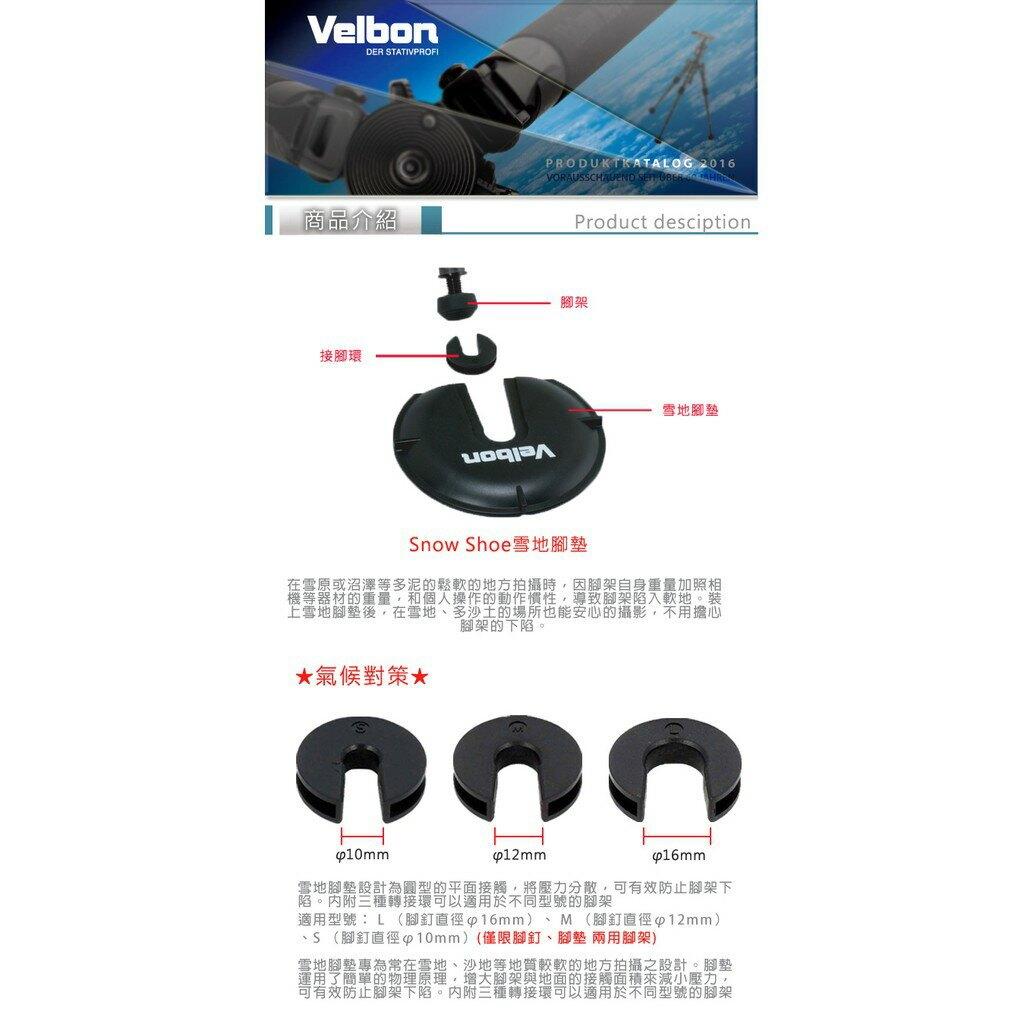 VELBON Snow Shoe 雪泥踏墊/雪地腳墊 附帶有3個型號(L、M、S)的轉接環 日本極致工藝