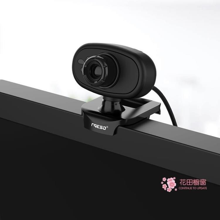 電腦攝像頭 免驅攝像頭電腦台式高清帶麥克風筆記本台式機家用視頻頭【全館免運 75折鉅惠】