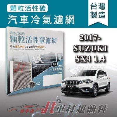 Jt車材 - 蜂巢式活性碳冷氣濾網 - 鈴木 SUZUKI SX4 2017年後 有效吸除異味 台灣製 附發票