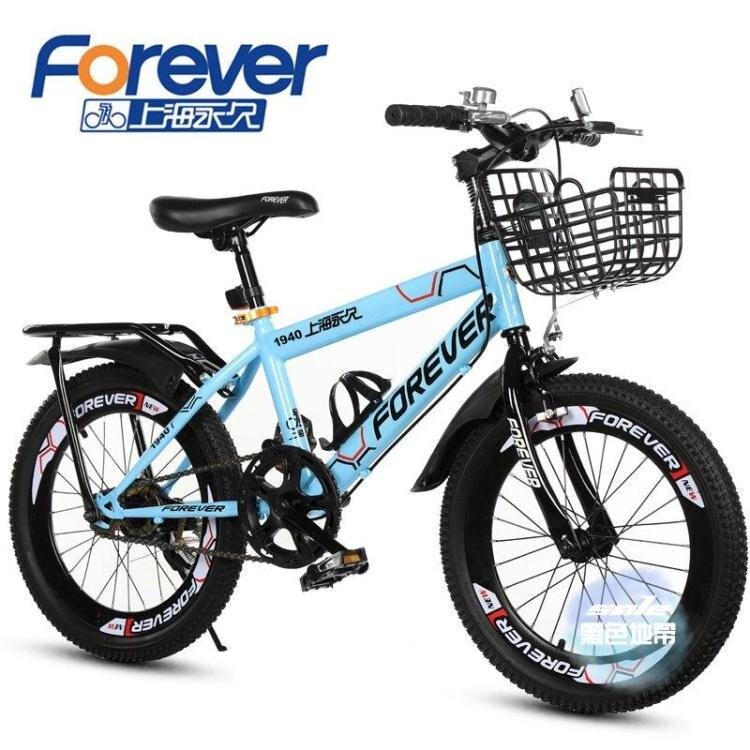 兒童自行車 女孩6中大童10-12歲山地車男孩小孩腳踏車單車20寸T【年終尾牙 交換禮物】