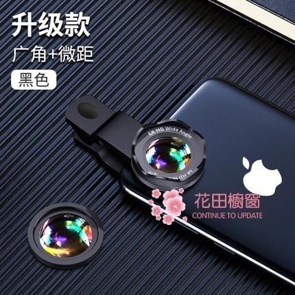 手機微距鏡頭 直播超廣角手機鏡頭拍攝蘋果X外置4K高清微距附加鏡單反三合一無畸變【年終尾牙 交換禮物】