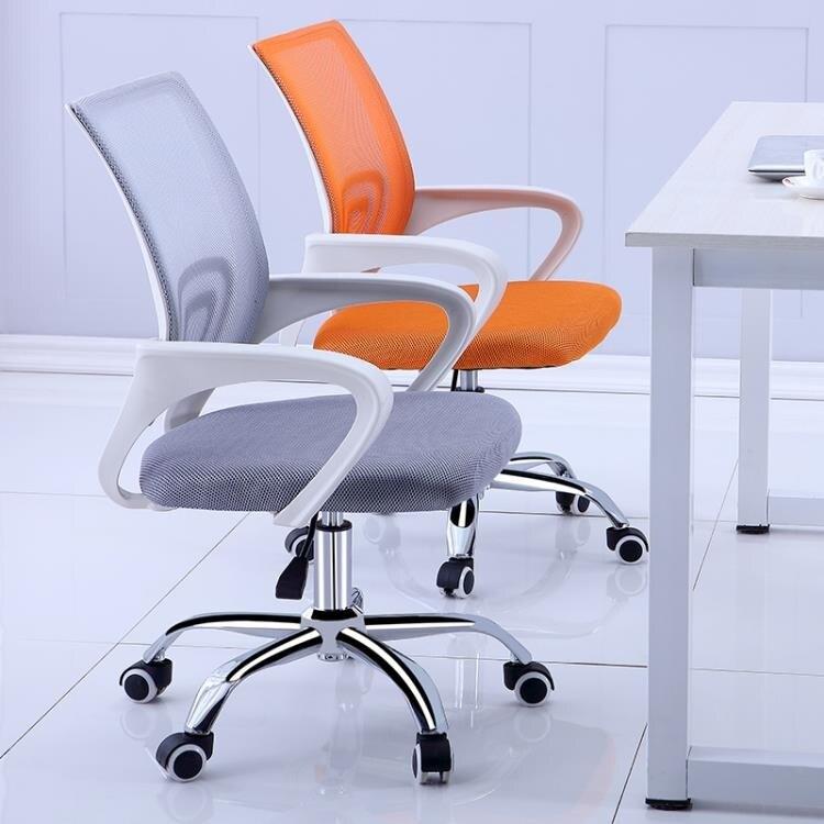 電腦椅家用現代簡約會議椅辦公椅子靠背職員升降轉椅學生宿舍座椅 AT