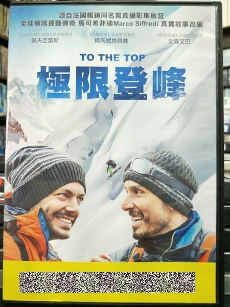 挖寶二手片-P56-042-正版DVD-電影【極限登峰】全球極限運動傳奇真實故事改編(直購價)