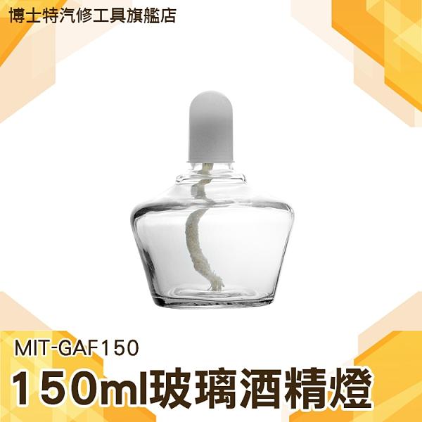 《博士特汽修》玻璃酒精燈150ML (實驗室級加厚款) 實驗器材 燒杯 酒精燈 MIT-GAF150