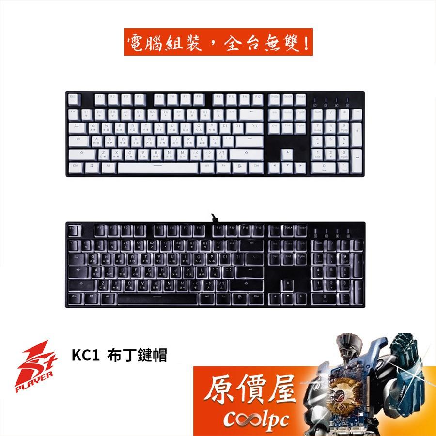 1st Player首席玩家 KC1 布丁鍵帽/ PBT/二色成型/中英文/鍵帽/原價屋