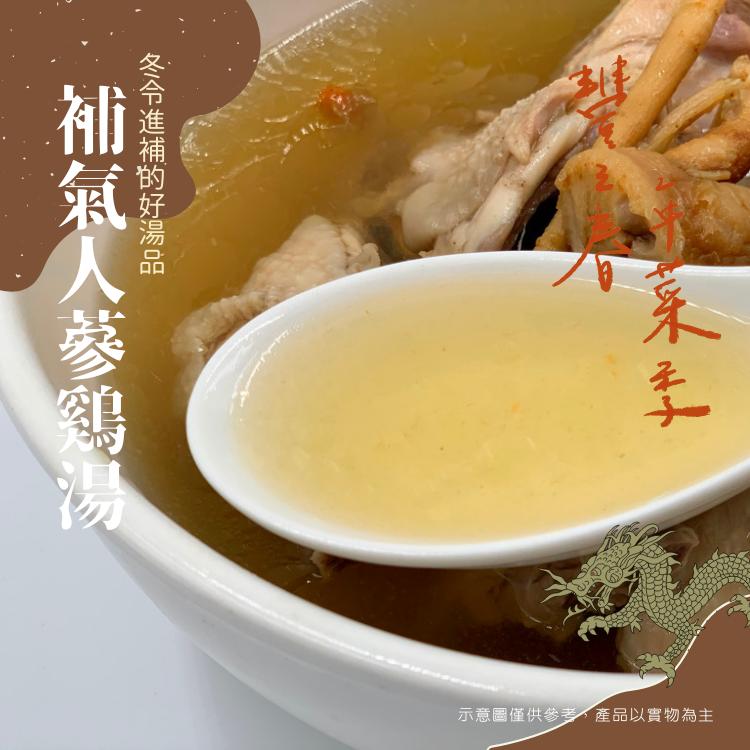 【豐之春年菜】補氣人蔘雞湯