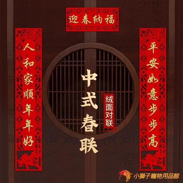 春節對聯新年牛年家用高檔絨布春聯過年中國風大門掛聯【小獅子】